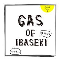 ガス&エネルギー事業